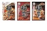 【食べ比べセット】永谷園 超ふりかけ(カレー・焼肉・餃子)各1個