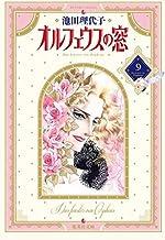 オルフェウスの窓 9 (集英社文庫(コミック版))