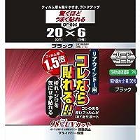槌屋ヤック フィルム 簡単ハードコートフィルムブラック200mm×6mリア用 DF-806