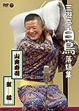 三遊亭白鳥落語集 山奥寿司/聖橋 [DVD]