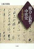 権力と仏教の中世史: 文化と政治的状況