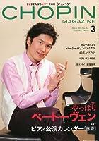 CHOPIN (ショパン) 2014年 03月号 [雑誌]