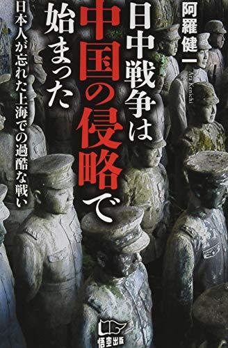 日中戦争は中国の侵略で始まった