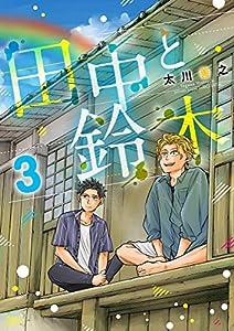 田中と鈴木(3) (サンデーうぇぶりコミックス)