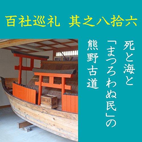 『高橋御山人の百社巡礼/其之八拾六 死と海と「まつろわぬ民」の熊野古道』のカバーアート