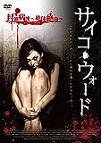 サイコ・ウォード 封鎖病棟~絶体絶命~[DVD]