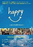 happy-しあわせを探すあなたへ [DVD] image