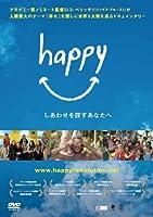 happy-しあわせを探すあなたへ [DVD]