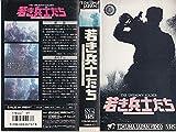 若き兵士たち 栄光なき戦場 [VHS] image