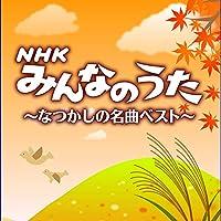 決定盤 「NHKみんなのうた」なつかしの名曲ベスト
