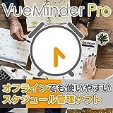オフラインでも使いやすいスケジュール管理ソフト VueMinder Pro(ビューマインダープロ)|ダウンロード版