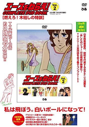 「エースをねらえ! COMPLETE DVD BOOK」vol.2 (<DVD>)