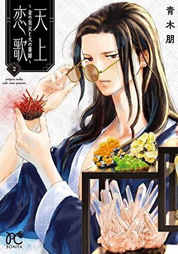 天上恋歌 ~金の皇女と火の薬師~ 2 (2) (ボニータコミックス)