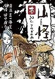 山怪 壱 阿仁マタギの山 (ボーダーコミックス)