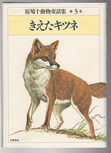 きえたキツネ (椋鳩十動物童話集)の詳細を見る