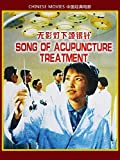 Chinese movies-Song of Acupuncture Treatment