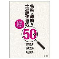 516fnoyMg+L. SL200  - 不動産鑑定士試験