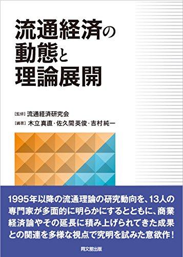 流通経済の動態と理論展開の詳細を見る