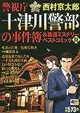 警視庁十津川警部の事件簿&鉄道ミステリーベストコミック  13 (13)