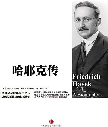 """哈耶克传(""""两会""""后重新了解市场经济的必读书!)"""