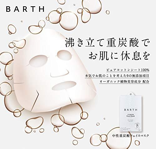BARTH【バース】中性重炭酸フェイスマスク(無添加日本製ピュアコットン100%オーガニック植物美容成分3種入り)(3包入り)