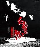 仁義なき戦い 頂上作戦[Blu-ray/ブルーレイ]