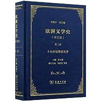 欧洲文学史(修订版第2卷十九世纪欧洲文学)(精)