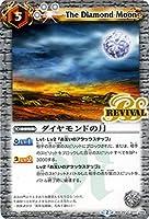 ダイヤモンドの月/バトルスピリッツ/リバイバルブースター【龍皇再誕】/BSC22-111/C/白/ネクサス/コスト5