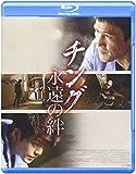 チング 永遠の絆 [Blu-ray]