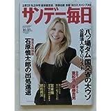 サンデー毎日 2009年10月18日号 [雑誌]
