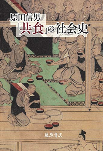 「共食」の社会史
