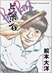 ピンポン (5) (Big spirits comics special)
