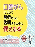 口腔がんについて患者さんに説明するときに使える本
