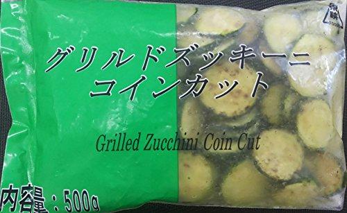 グリルド ズッキーニ ( コインカット ) 500g×20P( P80-90枚 ) 業務用 冷凍