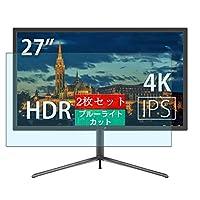 2枚 Sukix ブルーライトカット フィルム 、 JAPANNEXT JN-IPS2700SUHDR 27インチ ディスプレイ モニター 向けの 液晶保護フィルム ブルーライトカットフィルム シート シール 保護フィルム(非 ガラスフィルム 強化ガラス ガラス )