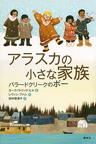 アラスカの小さな家族 バラードクリークのボー (文学の扉)