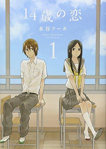 14歳の恋 1