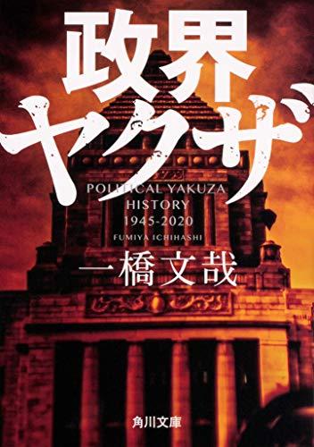 政界ヤクザ (角川文庫)の詳細を見る