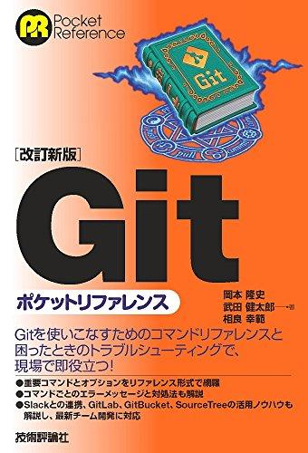【改訂新版】Gitポケットリファレンス