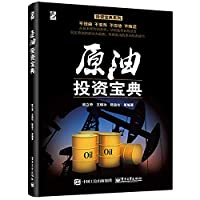 Crude Oil Investment Collection(Chinese Edition)