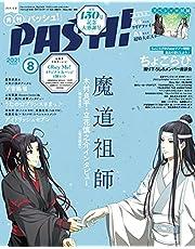 PASH! 2021年 08月号 [雑誌] PASH!