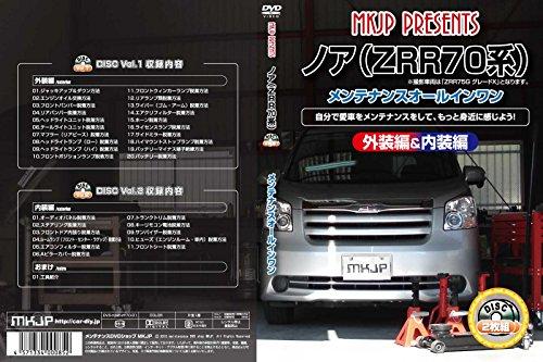 ノア(ZRR70系) メンテナンスオールインワンDVD 内装&外装セット
