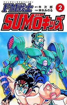 [神矢みのる]のFM戦士 SUMŌキッズ 2