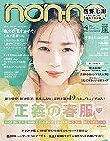 non・no(ノンノ) 2020年 04 月号 通常版 表紙: 西野七瀬