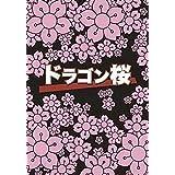 日本ドラマ「ドラゴン桜」阿部寛/長谷川京子6枚組DVDボックスセット、11話