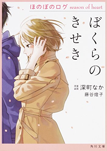 ぼくらのきせき ほのぼのログ season of heart (角川文庫)