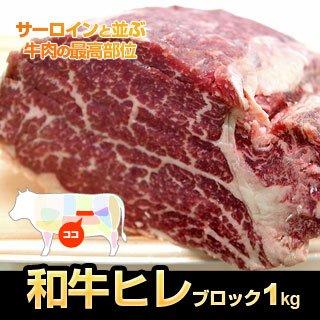 新垣ミート 九州産 和牛ヒレ肉ブロック1kg