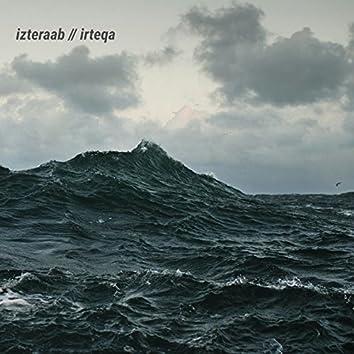 Irteqa