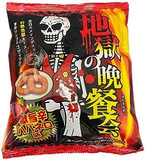 地獄の晩餐会 獄旨辛ハバネロ味55g 1ケース(12袋入)