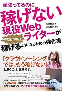 [吉見夏実]の頑張ってるのに稼げない現役Webライターが毎月20万円以上稼げるようになるための強化書